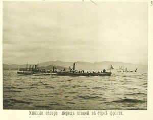 Минные катера перед атакой в строю фронта во время учений соединенной эскадры