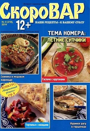 Книга Газета: Скоровар №9 (218) (2014)