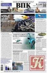 Журнал Книга Военно-промышленный курьер №3 январь-февраль 2015
