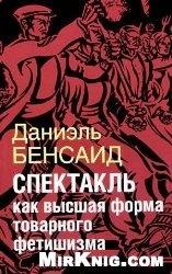 Книга Спектакль как высшая стадия товарного фетишизма