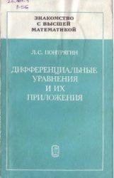 Книга Знакомство с высшей математикой: Дифференциальные уравнения и их приложения