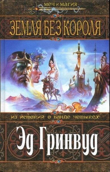 Книга Эд Гринвуд Земля Без Короля