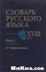 Книга Словарь русского языка XVIII века (в 18 томах) (Тт. 1-4)