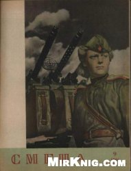 Cмена №9 1944