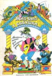 Книга Жил-был у бабушки... Маленькие пьески для маленьких детей