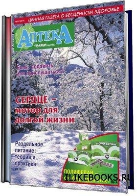 Журнал Аптека №227 (январь 2014). Сердце - мотор для долгой жизни