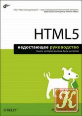 Книга HTML5. Недостающее руководство