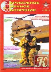 Журнал Книга Зарубежное военное обозрение № 3 март 2014