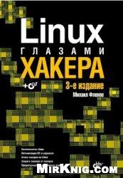Книга Linux глазами хакера. 3-е издание, переработанное и дополненное.