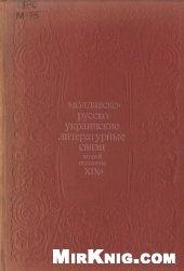 Книга Молдавско-русско-украинские литературные связи второй половины XIX века (1901-1917)
