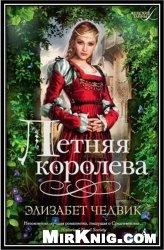 Книга Летняя королева