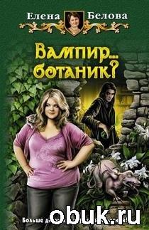 Елена Белова. Вампир… ботаник?