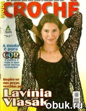 Журнал Moda Croche №15