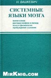 Книга Системные языки мозга