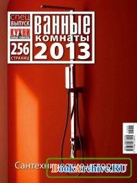 Кухни и ванные комнаты. Спецвыпуск «Ванные комнаты 2013».