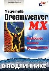Книга Macromedia Dreamweaver MX в подлиннике. Наиболее полное руководство
