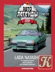 Автолегенды СССР №111: Lada Natasha
