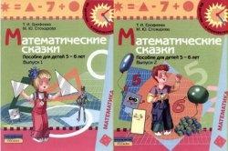 Книга Математические сказки: пособие для детей 5-6 лет. Вып. 1,2