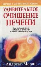 Книга Удивительное очищение печени