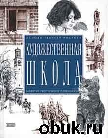 Книга Художественная школа