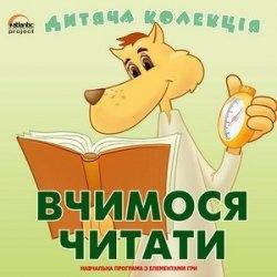 Книга Дитяча колекція. Вчимося читати