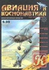 Книга Авиация и космонавтика №9 Выпуск 50 1999