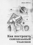 Книга Как построить самодельный телескоп
