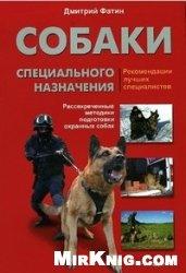Книга Собаки специального назначения. Рассекреченные методики подготовки охранных собак