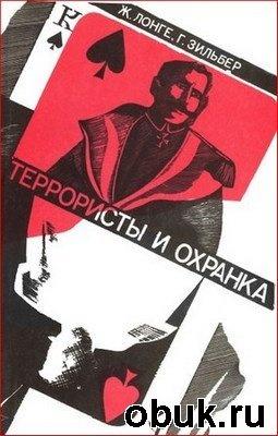 Книга Террористы и охранка