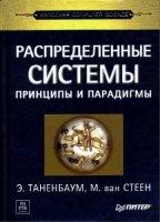 Книга Э. Таненбаум, М. ван Стеен - Распределенные системы. Принципы и парадигмы pdf