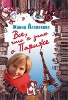 Аудиокнига Все, что я знаю о Париже rtf, fb2 5,05Мб