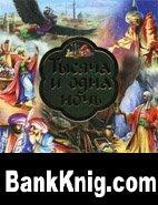 Книга Арабские сказки 1001 и одна ночь аудио: mp3, 192кбит, 44,1 кгц, стерео  628,49Мб