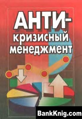 Книга Антикризисный менеджмент: Учебник djvu 3Мб