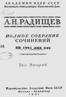 Книга Радищев А.Н. Полное собрание сочинений. Том II pdf 43,2Мб