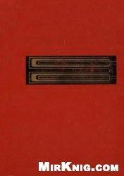 Книга Кремниевые планарные транзисторы