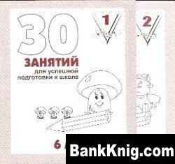 Книга 30 занятий для успешной подготовки к школе djvu 1,65Мб