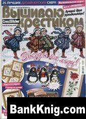 """Журнал Журнал """"Вышиваю крестиком"""" 12 (22) 2006 djvu 10,3Мб"""