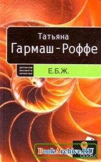 Книга Е.Б.Ж. (аудиокнига).