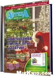 Журнал Аптека №217 2012