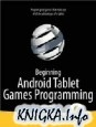 Книга Beginning Android Tablet Games Programming