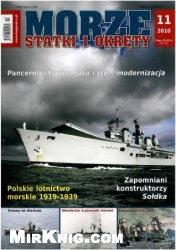 Книга Morze Statki i Okrety №11, 2010