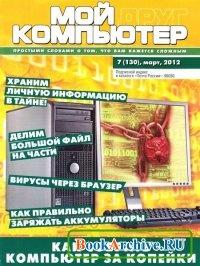 Журнал Мой друг компьютер №7 (март 2012).