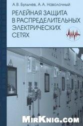 Книга Релейная защита в распределительных электрических сетях. Пособие для практических расчетов