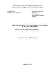 Книга Определение биологического возраста человека методом В.П. Войтенко