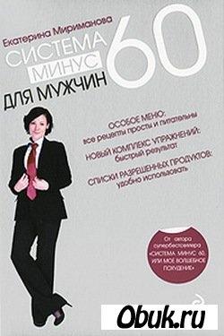 Книга Система минус 60 для мужчин