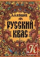Книга Русский квас