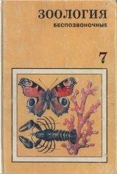Книга Зоология. Беспозвоночные. Учебник для 7 класса