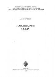 Книга Ландшафты СССР