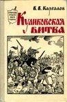 Книга Куликовская битва