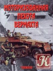 Армейская серия №36. Моторизованная пехота вермахта. Часть 1
